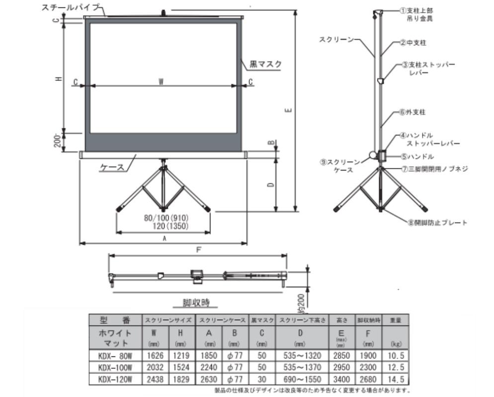 KIKUCHI 120インチ三脚スクリーン(KDX-120W)