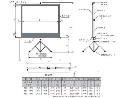 KIKUCHI 80インチ三脚スクリーン(KDX-80W)