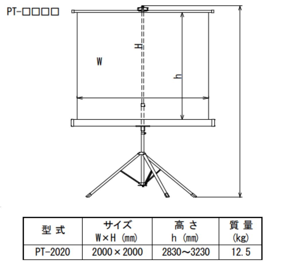 OS 100インチ三脚スクリーン(PT-2020)