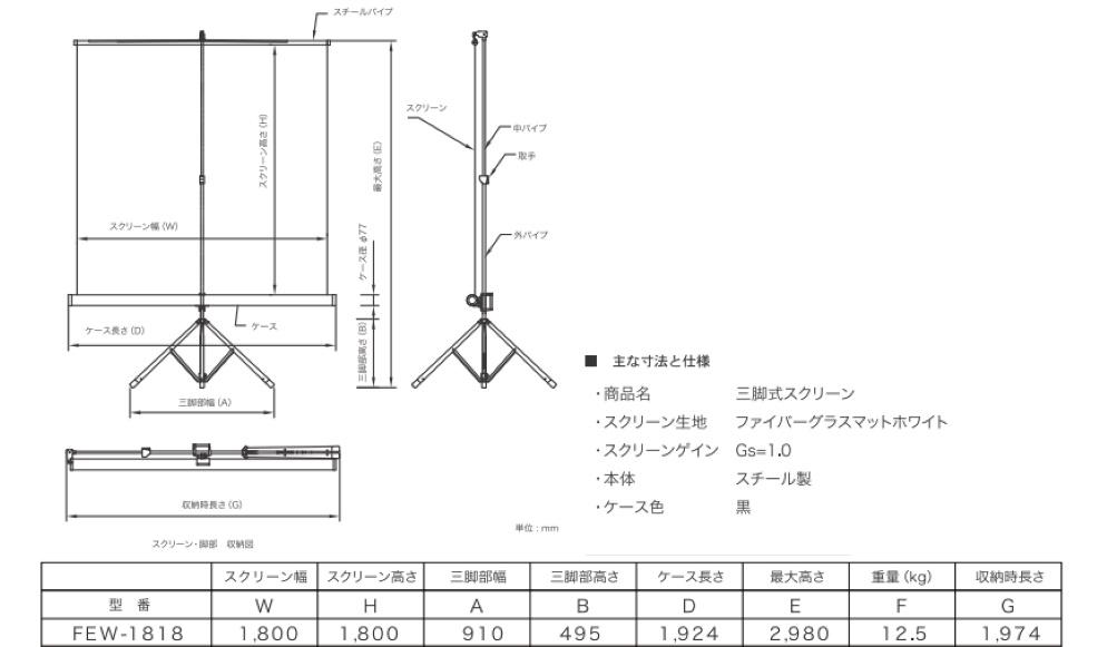 FORBEC 90インチ三脚スクリーン(FEW-1818)
