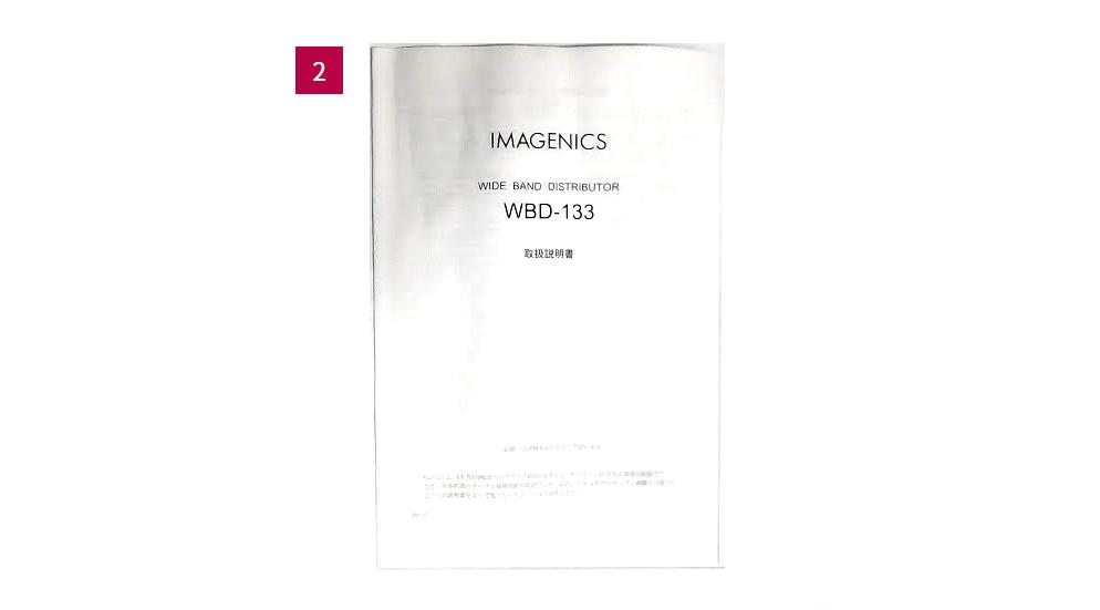 IMAGENICS RGB映像分配器(WBD-133)