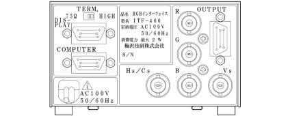 梅沢技研 RGBインターフェイス(ITF-400)