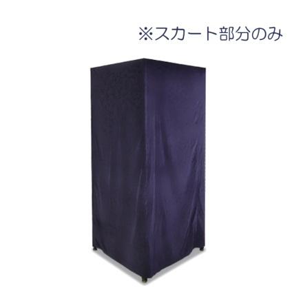 SS-04用スカート(H2060)