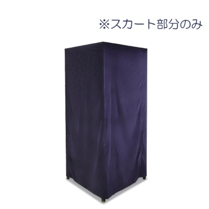 SS-01用スカート(H2200)