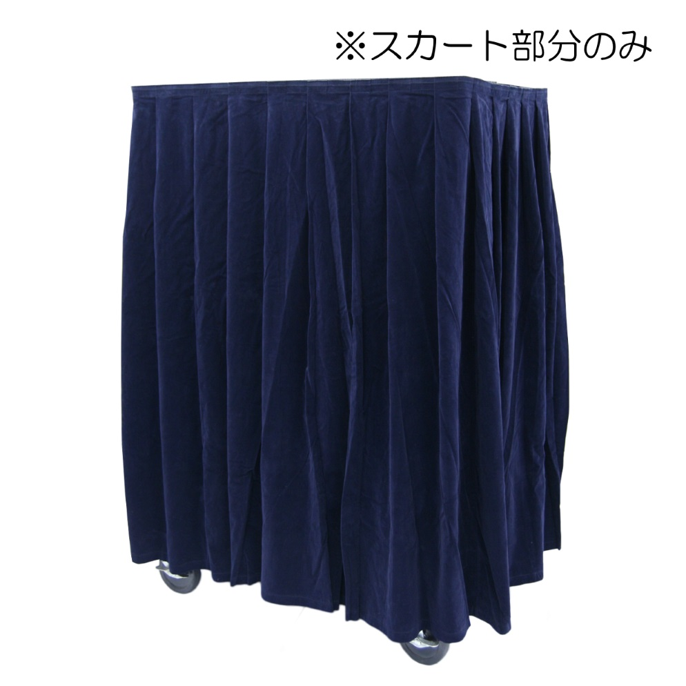 LEL-DUO用スカート(H1350) 巻付タイプ