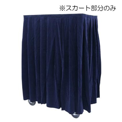 LEL-DUO用スカート(H800) 巻付タイプ