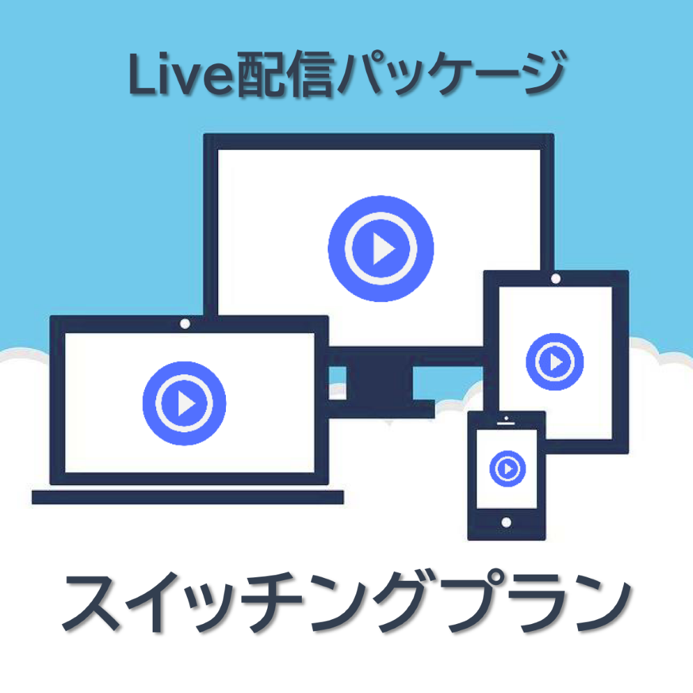 Live配信パッケージ(スイッチングプラン)