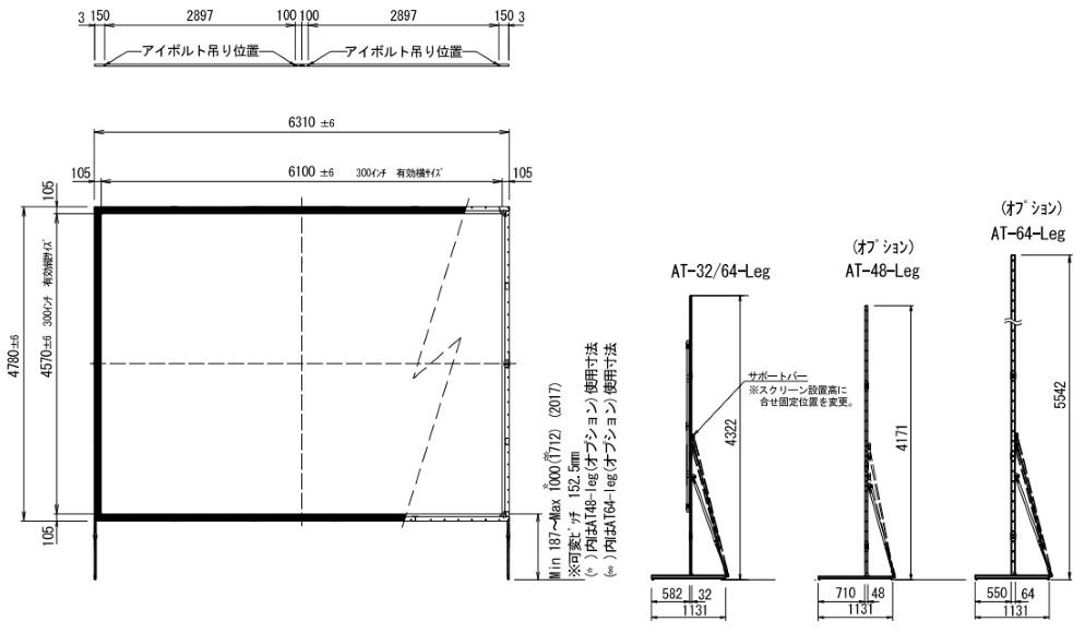 Stumpfl 300インチ フロントスクリーン(MBLF-300)