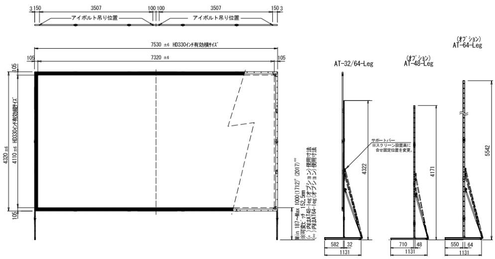 Stumpfl 330インチワイド フロントスクリーン(MBLF-330HD)