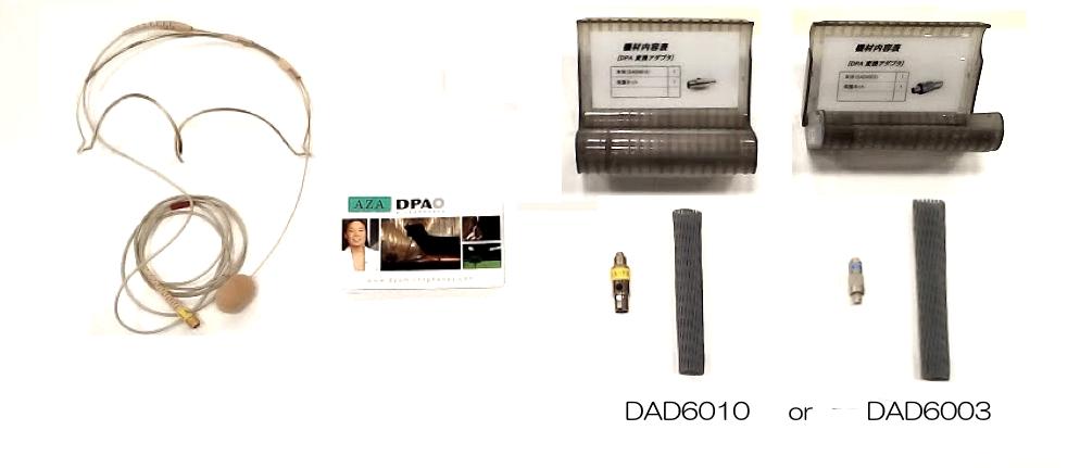 DPA ヘッドセットマイク(4066-F)セット
