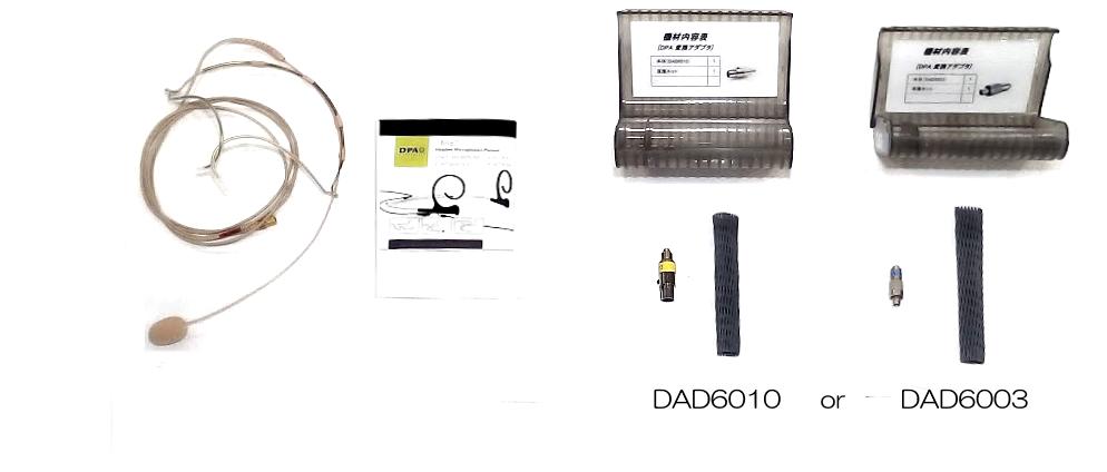 DPA ヘッドセットマイク(4088-F)セット